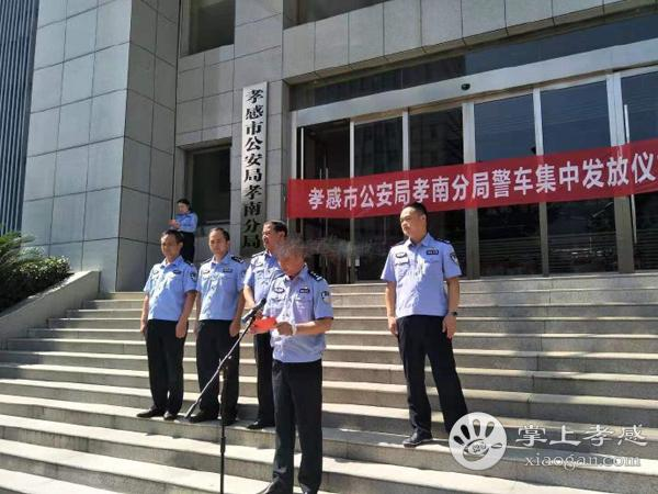 孝南区公安分局购入20辆警车,为孝感的安全保驾护航[图1]