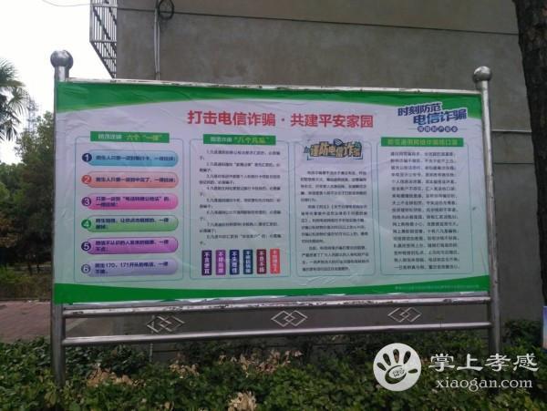 """孝南区教育局开展""""防电诈宣传进校园""""活动[图1]"""