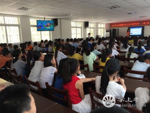 """""""三减三健""""健康教育活动在孝感朱湖中学举行[图1]"""