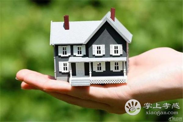 孝感人为什么要购买满五唯一的房子?购买满五唯一的房子有什么好处?[图2]