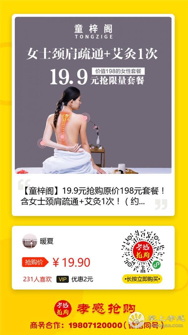 【童梓阁】19.9元抢购原价198元套餐!含女士颈肩疏通+艾灸1次!(约60分钟)[图2]