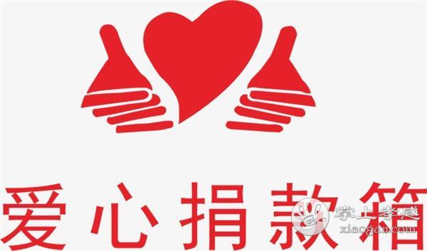 """应城军休所""""慈善一起捐""""募集善款3500元[图1]"""