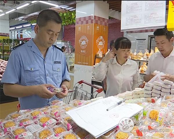 云夢縣開展中秋節食品安全檢查[圖1]