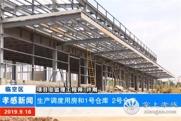 孝感临空区中国移动湖北省级物流中心将在2019年内竣工[图2]