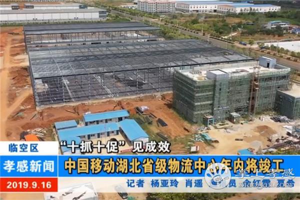 孝感临空区中国移动湖北省级物流中心将在2019年内竣工[图1]