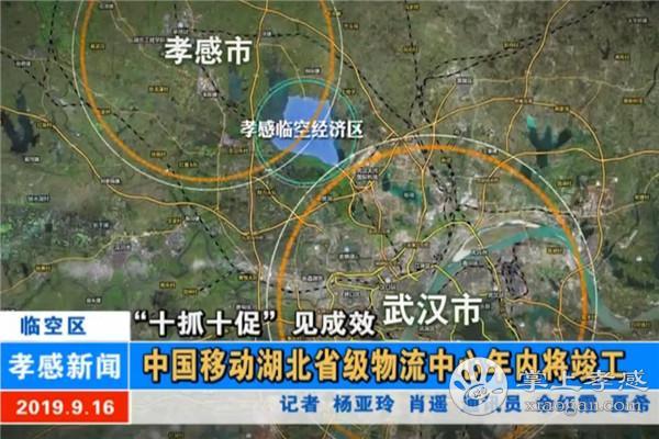 孝感临空区中国移动湖北省级物流中心将在2019年内竣工[图3]