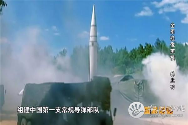 """应城英雄""""导弹司令""""杨业功的故事,你了解吗?[图5]"""