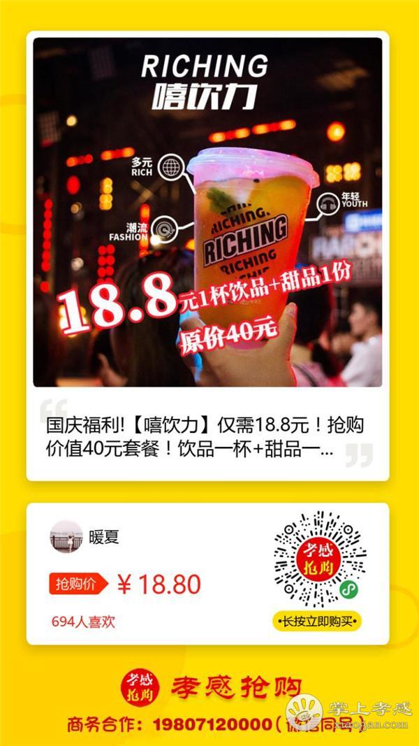 国庆福利!【嘻饮力】仅需18.8元!抢购价值40元套餐!饮品一杯+甜品一份![图2]