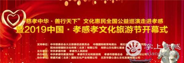 2019孝感孝文化旅游节开幕式10月10日晚开始!(附直播地址和节目单)[图1]