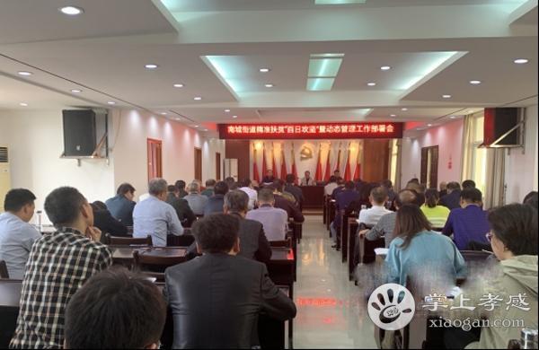"""安陆市南城街道召开精准扶贫""""百日攻坚""""会议[图1]"""