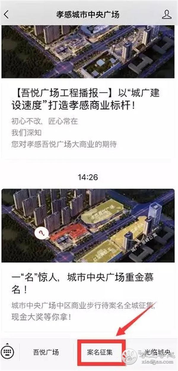 """孝感城市中央广场中区商业步行街重金慕名!快来留下属于你的""""印记""""![图3]"""