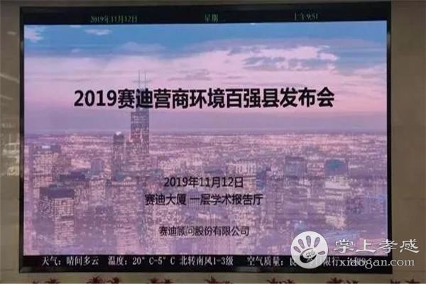 汉川再上县域营商环境百强榜,排名上升5位![图3]