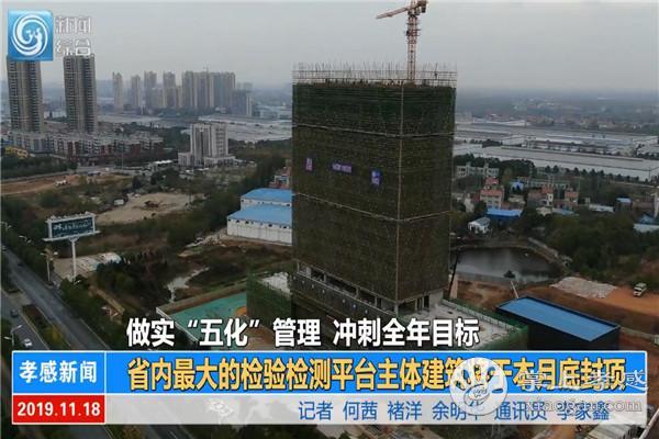 湖北楚鹏检测科技大楼项目主体建筑将于11月底封顶,2021年全面投产![图1]