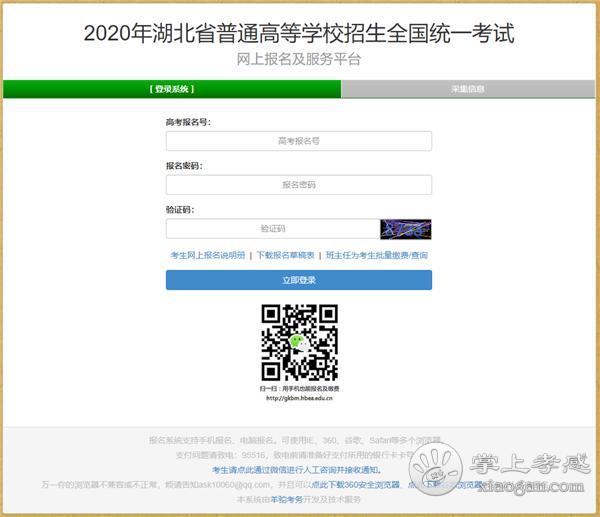 湖北省2020年普通高考网上报名正式启动,孝感2020年高考生们速来报名!(附报名流程)[图2]