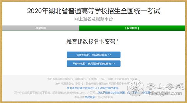 湖北省2020年普通高考网上报名正式启动,孝感2020年高考生们速来报名!(附报名流程)[图4]