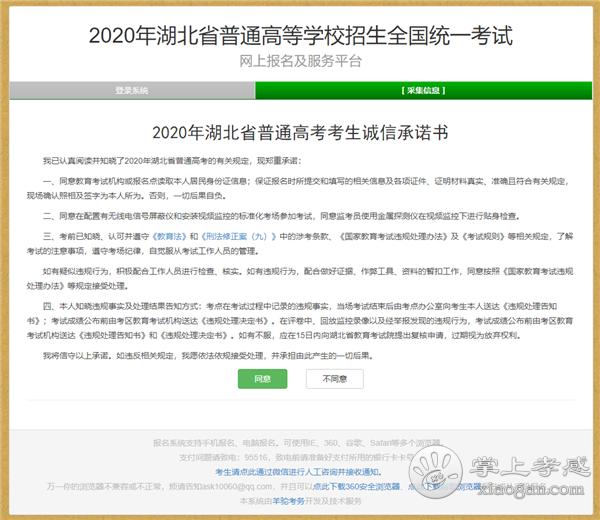 湖北省2020年普通高考网上报名正式启动,孝感2020年高考生们速来报名!(附报名流程)[图3]