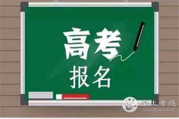 湖北省2020年普通高考网上报名正式启动,孝感2020年高考生们速来报名!(附报名流程)[图1]
