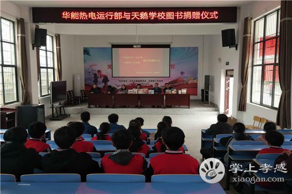 华能应城热电为天鹅镇中心学校捐赠图书[图1]