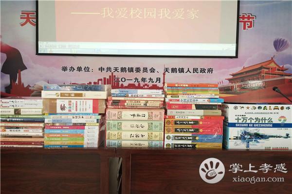 华能应城热电为天鹅镇中心学校捐赠图书[图2]