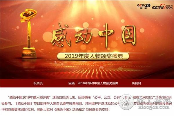 """""""感动中国2019年度人物""""候选名单出炉!孝感英雄汪耀峰入围![图1]"""