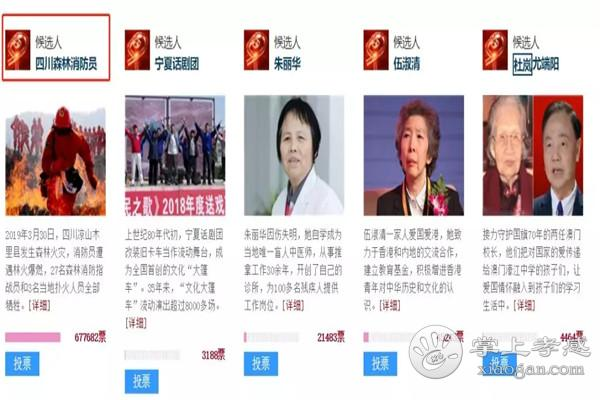 """""""感动中国2019年度人物""""候选名单出炉!孝感英雄汪耀峰入围![图2]"""