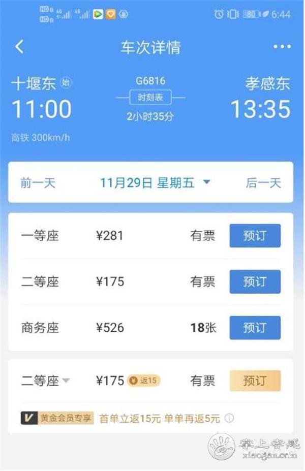 刚刚,汉十高铁开始售票!孝感东、云梦东、安陆西票价公布[图2]