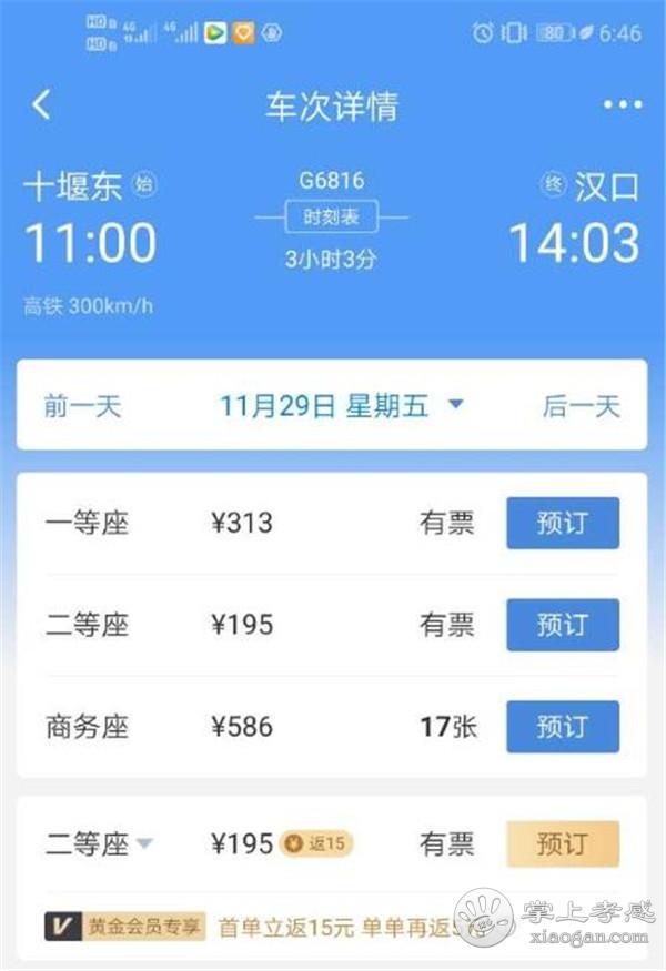刚刚,汉十高铁开始售票!孝感东、云梦东、安陆西票价公布[图1]