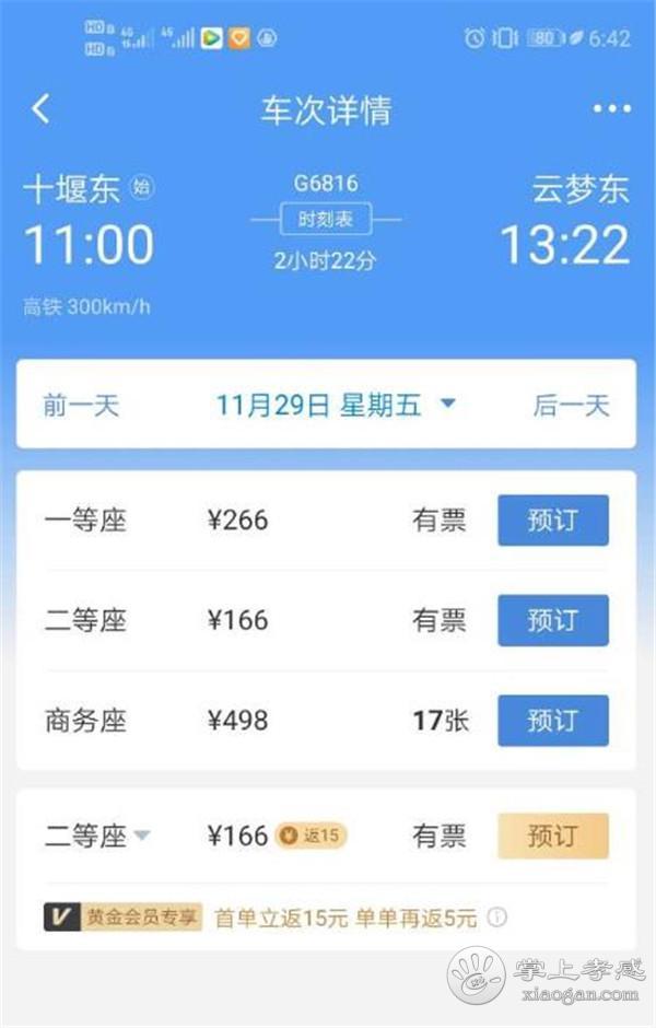 刚刚,汉十高铁开始售票!孝感东、云梦东、安陆西票价公布[图3]