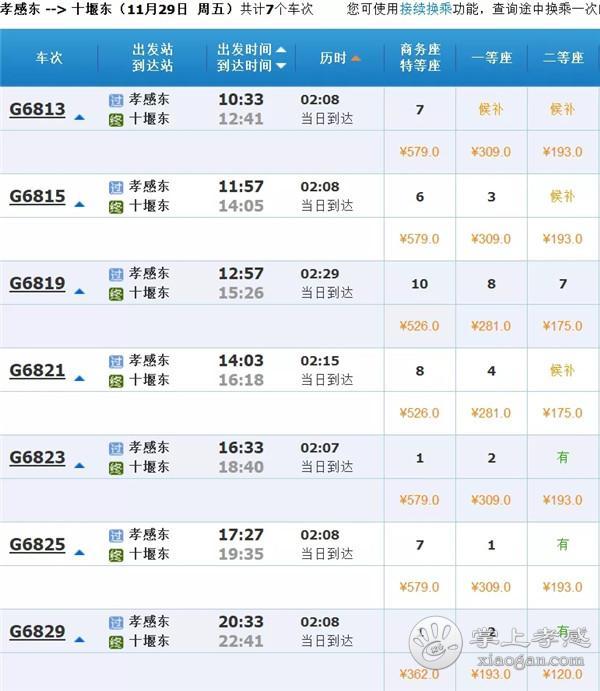 激动!汉十高铁今天正式开通啦!孝感、云梦、安陆正式步入高铁时代![图1]