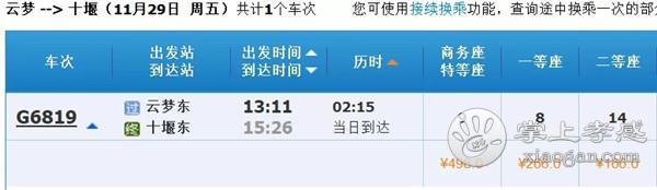 激动!汉十高铁今天正式开通啦!孝感、云梦、安陆正式步入高铁时代![图3]