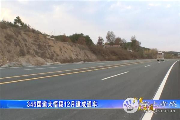 346国道大悟段最新进展:整体项目已完成90%,12月建成通车![图2]