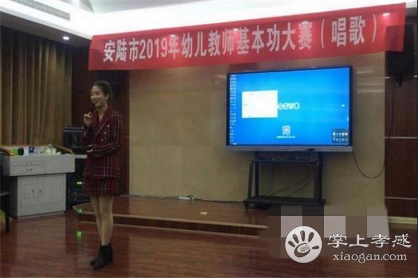 安陆市教育局举办幼儿教师基本功大赛[图3]