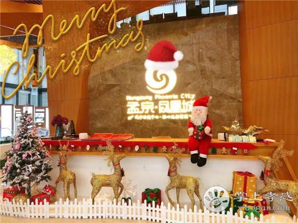 孝昌孟宗凤凰城圣诞好礼等你来领!每人3份!免费送![图2]
