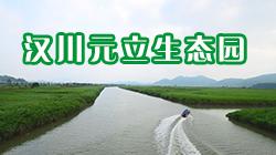 汉川元立生态园