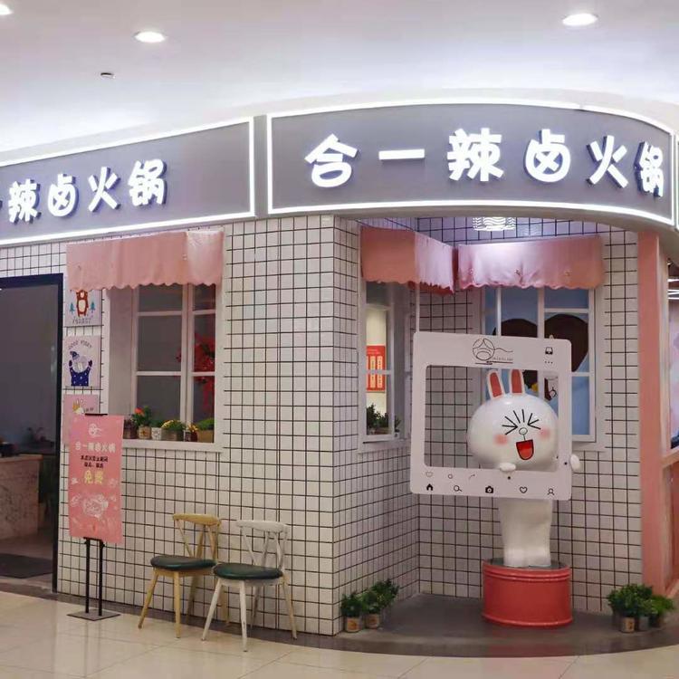 【合一辣卤火锅】(银泰城)仅19.9元抢价值322元辣卤火锅套餐!