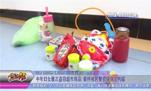 孝感一中年妇女多次盗窃某超市商品,被民警抓获依法拘留!