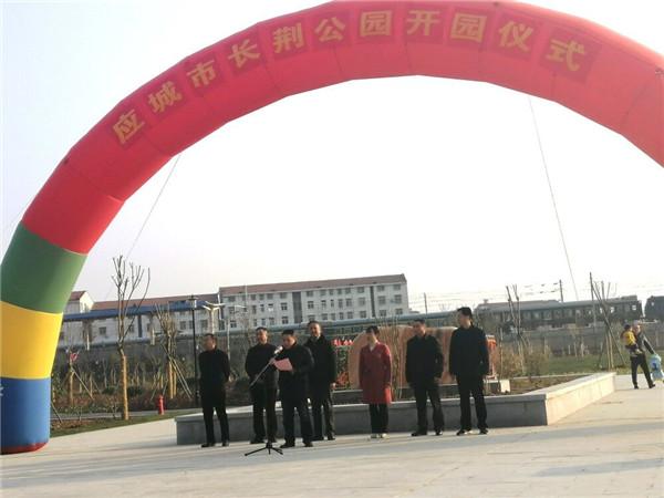 好消息!应城长荆公园和新河公园正式开园!