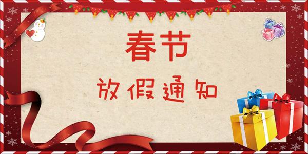孝感人,2020年春节假期定了!今年春节假期延长至2月2日(正月初九)