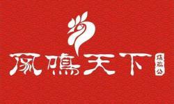凤鳴天下烧鸡公(云梦店)