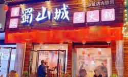 蜀山城老火锅