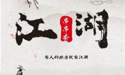 老成都江湖串串香(银泰店)