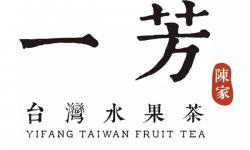 一芳台湾水果茶(隆盛花园)