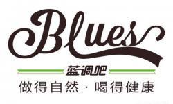 蓝调吧(南大门店)