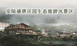 安陆盛唐田园生态旅游风景区