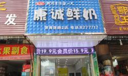 康诚鲜奶(平章街店)