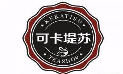 KK TEA SHOP(建设路店)