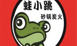 蛙小跳砂锅炭火