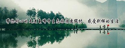 大悟县龟峰寺生态旅游度假村