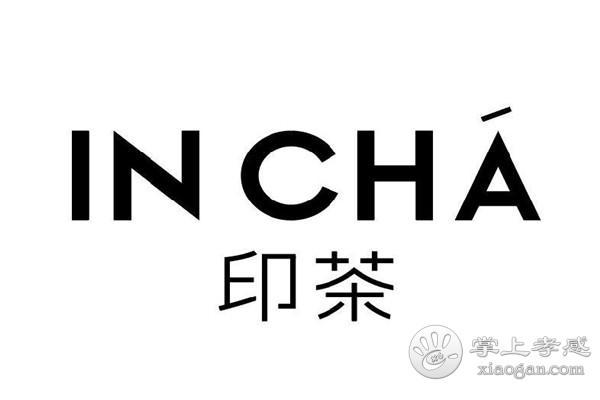 INCHA印茶(文化东路店)