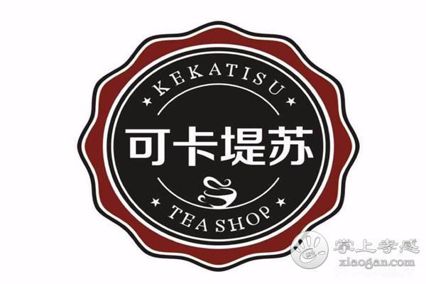 可卡提苏KKTEASHOP(玉泉路店)